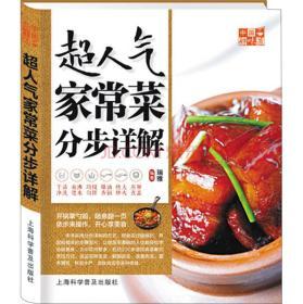 中國好味道:超人氣家常菜分步詳解