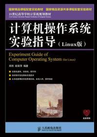 正版二手计算机操作系统实验指导Linux版9787115351852