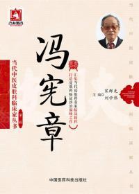 冯宪章/当代中医皮肤科临床家丛书·第二辑