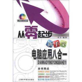 从零起步系列丛书 :新手学电脑应用八合一