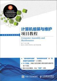 计算机组装与维护项目教程