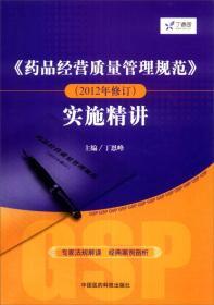 《药品经营质量管理规范》实施精讲(2012年修订)