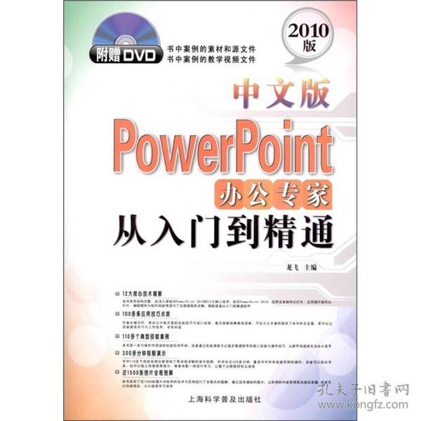 中文版PowerPoint办公专家从入门到精通9787542749680(300-3-2)