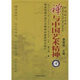 C2-禅与中国艺术精神