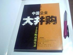 中国企业大并购:十大并购商战实录
