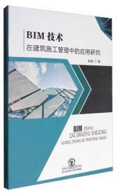 BIM技术在建筑施工管理中的应用研究
