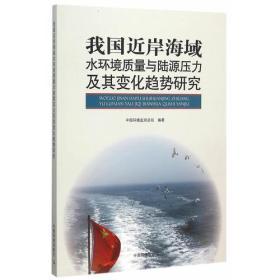 我国近岸海域水环境质量与陆源压力及其变化趋势研究