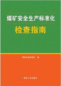 煤矿安全生产标准化检查指南