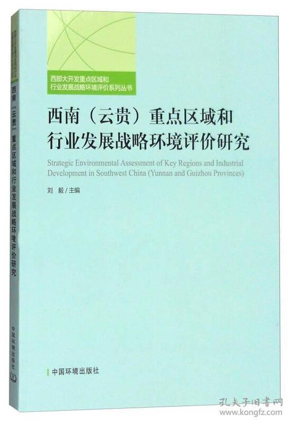 西南(云贵)重点区域和行业发展战略环境评价研究