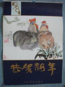 老挂历《恭贺新年》上海书画出版社 程十发汪大文等绘画 1981年13全 1981年1版1印 私藏 好品稀见 书品如图