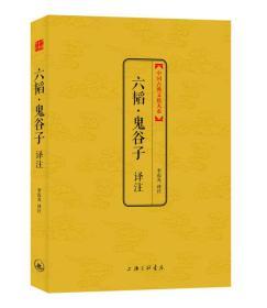 中国古典文化大系·第5辑:六韬·鬼谷子译注 是中国古代的一部著名兵书,作者已不可考,旧题周朝的姜尚著,普遍认为是后人依托,  鬼谷子,原名王诩,是历史上极富神秘色彩的传奇人物,春秋战国时期著名的思想家、谋略家、兵家、教育家,是纵横家的鼻祖。《鬼谷子》是其毕生研究的精华。
