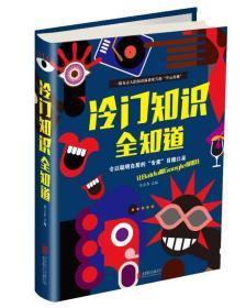 当天发货,秒回复咨询 二手冷门知识全知道朱立春北京联合出版公司9787550262782 如图片不符的请以标题和isbn为准。