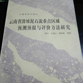 云南省滑坡泥石流重点区域预测预报与评估方法研究