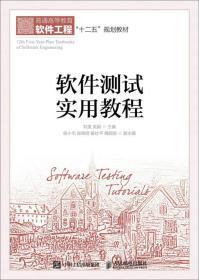 软件测试实用教程 刘震 吴娟著 人民邮电出版社 9787115444189