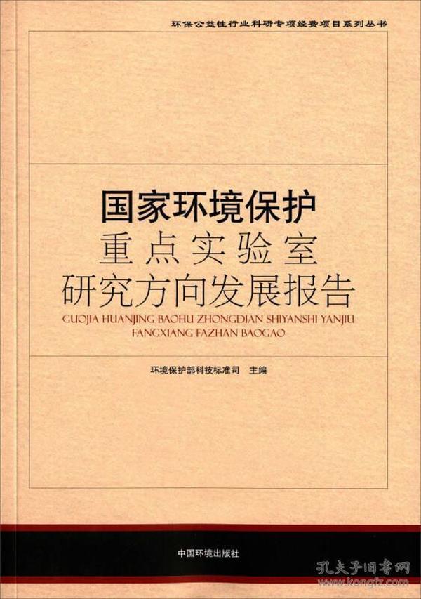 国家环境保护重点实验室研究方向发展报告