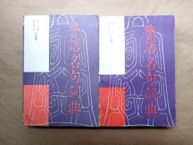 警语名句词典(上下册)(1984年1版1印)42万字