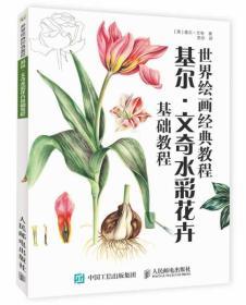 基尔·文奇水彩花卉基础教程
