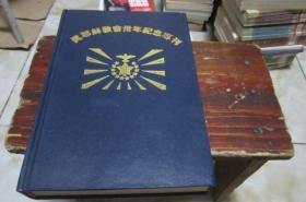 真耶稣教会三十年纪念专刊 ~1947年版(1997年以后再版 简体横排 )
