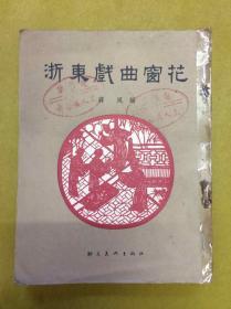 1954年初版1印 【浙东戏曲窗花】印量仅3千册