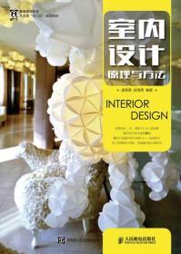 室内设计——原理与方法