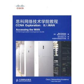 思科网络技术学院教程CCNA Exploration:接入WAN 瓦尚(VachonB.) 人民邮电出版社 9787115192127