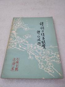《诗词习作与欣赏》稀少!人民日报出版社 1986年1版1印 平装1册全