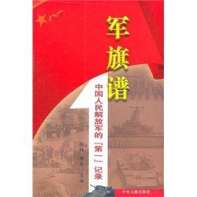 军旗谱:中国人民解放军的(第一)记录