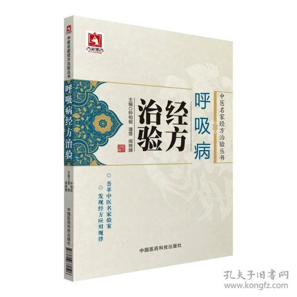 呼吸病经方治验/中医名家经方治验丛书