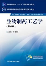 生物制药工艺学 第四版第4版 吴梧桐 中国医药科技出版社 9787506
