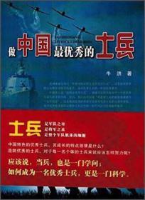 做中国最优秀的士兵