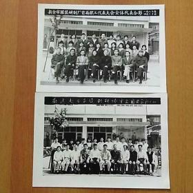 照片2张:新余市服装研制厂首届职工代表大会全体代表合影1987年4月20日///欢送赴日本缝制研修生出国留念1987年5月30日