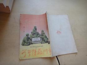 学习隐蔽斗争〔第十期〕1951.9