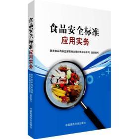 食品安全标准应用实务