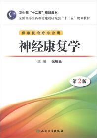 """全国高等医药教材建设研讨会""""十二五""""规划教材:神经康复学(第2版)"""