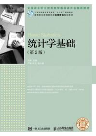 统计学基础(第二版)(高职高专)
