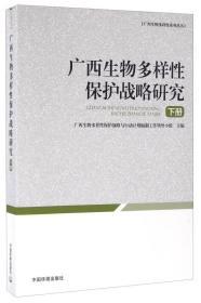 正版新书广西生物多样性保护战略研究(下册)