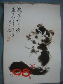 老挂历《猫》国画 1981年13全 1981年1版1印 私藏 好品稀见 书品如图