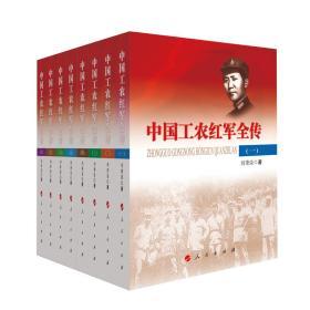 中国工农红军全传(套装全8卷)