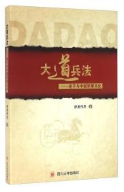 大道兵法:老子与中国军事文化
