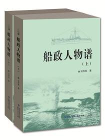 船政人物谱(套装上下册)