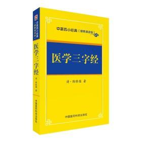 医学三字经/中医四小经典(便携诵读本)