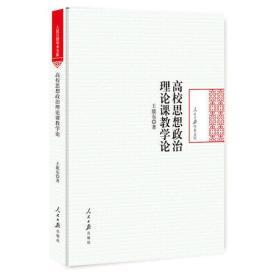 高校思想政治理论课教学论