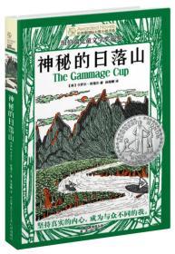 长青藤国际大奖小说书系:神秘的日落山(纽伯瑞儿童文学奖银奖)