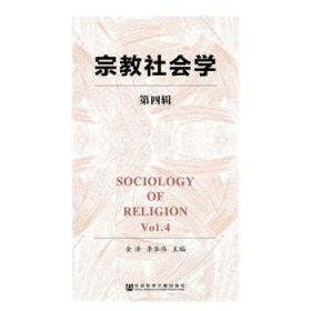 宗教社会学(第四辑)