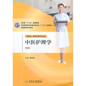 中医护理学(2版