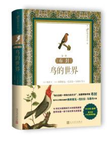 布封:鸟的世界(第一册)