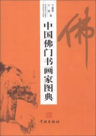 中国佛门书画家图典
