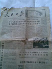 人民日报1976年4月26日(报纸一份。反击右侵翻案风,批邓内容)