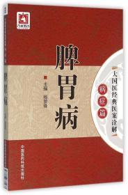 脾胃病/大国医经典医案诠解