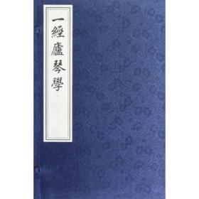 一经庐琴学(16开线装 全一函二册)